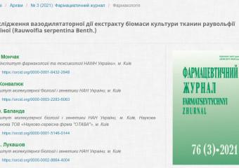 Українські вчені дослідили вазодилятаторну дію екстракту біомаси культури тканин раувольфії зміїної
