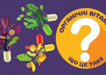 Що таке органічні вітаміни?
