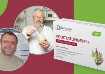 Дієтична добавка «ПРОСТАТОНОРМІН» проти аденоми простати – продукт співпраці українських біотехнологів і фармацевтів