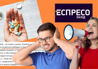 Що статтю Зоряни Круль на ЕСПРЕСО про ліки з недоведеною ефективністю читав, що какофонію слухав…