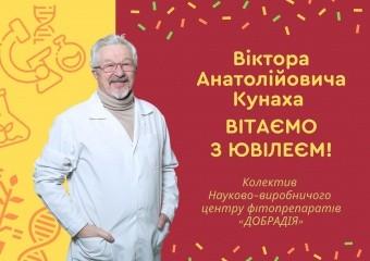 Віктор Анатолійович Кунах відзначає 75-річчя!