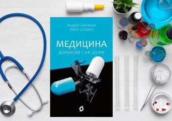 Літературна медицина від MED Goblin доказова і не дуже. Фітотерапія