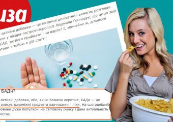 Журнал «Ліза» публікує нісенітниці про дієтичні добавки. Щоб його редактори здорові були…
