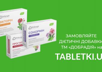 У яких аптеках можна купити дієтичні добавки «СОНОРМІН», «ВІКТОРІН» і «ПРОСТАТОНОРМІН»?